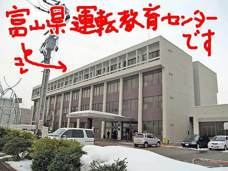 センター 富山 免許 運転