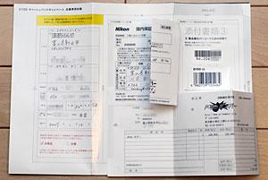 必要書類を張ったキャッシュバック申込書