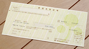 3万円の郵便為替