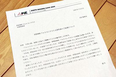PIE事務局からのお知らせ