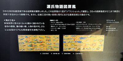源氏物語図屏風の案内板