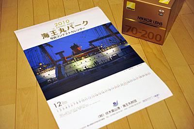 海王丸パーク 写真コンテストカレンダー