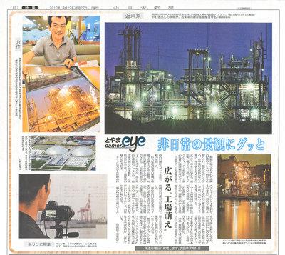北日本新聞「工場萌え」